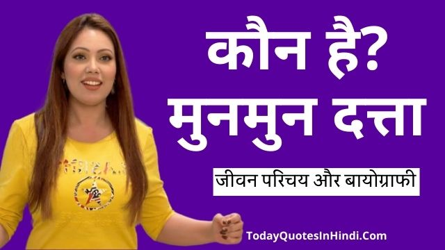 Munmun-Dutta-Biography-In-Hindi