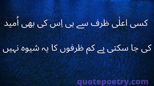 Sad Quotes in urdu - quotes in urdu  | best lines in urdu