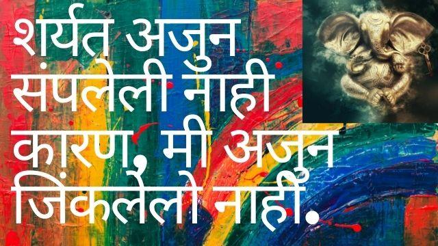 Inspirational-Success-Quotes-In-Marathi