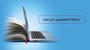 الحصول على الماجستير عن بعد باللغة العربية
