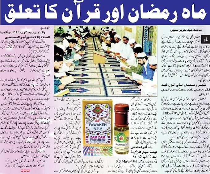ماہ رمضان اور قرآن