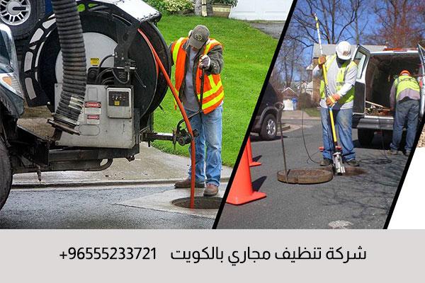 شركة تنظيف مجاري بالكويت