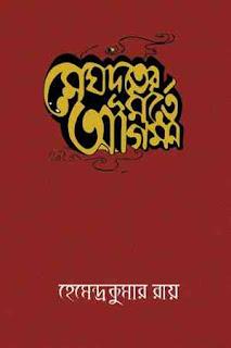 মেঘদূতের মর্তে আগমন - হেমেন্দ্রকুমার রায় Meghduter Marte Agoman by Hemendra Kumar Roy