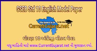 GSEB Std 10 English Model Paper