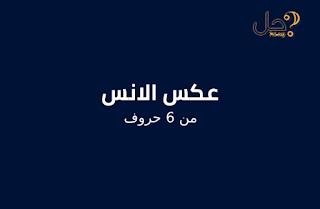 عكس الانس من 6 حروف لغز 266 فطحل