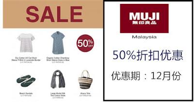 Muji 半價折扣促銷 | LC 小傢伙綜合網