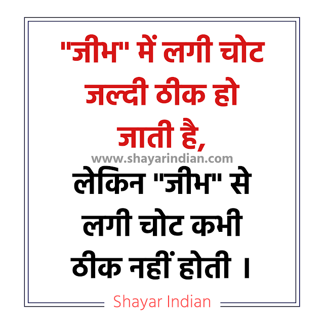 जीभ से लगी चोट - Hindi Life Shayari, Juban, Chot