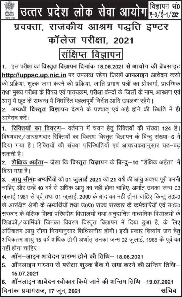 Ashram Paddhati Vacancy UP 124 Teacher Lecturer Recruitment uppsc.up.nic.in 2021