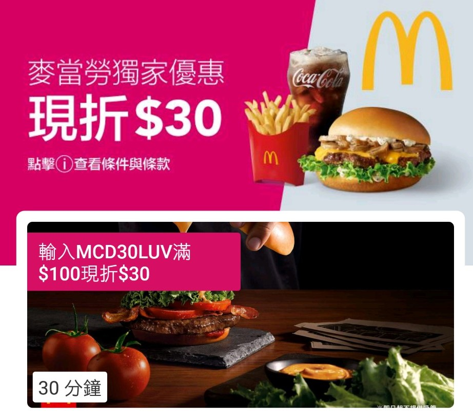 【foodpanda熊貓】麥當勞,滿100折30元