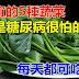 最便宜的5種蔬菜,其實是糖尿病很怕的蔬菜,每天都可吃一點