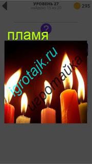 горят свечи и только пламя от них на стене отражается ответ на 27 уровень 400 плюс слов 2