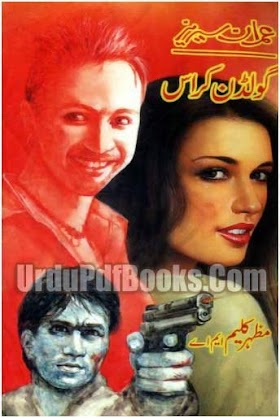 Golden Cross Novel by Mazhar Kaleem M A