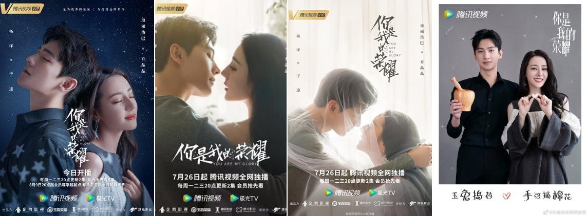 You're my glory  -  Drama & Novel