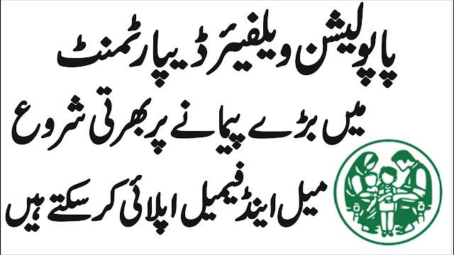 Population Welfare Department Jobs 2021