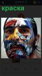 800 слов лицо мужчины испачкано краской разного цвета 2 уровень