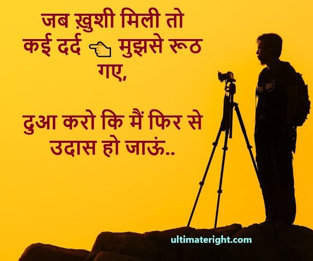 100 + Sad Whatsapp Shayari  Status In Hindi