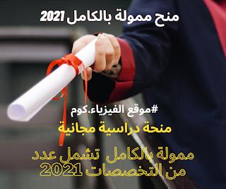 منح دراسية مجانية ممولة بالكامل لعدد من المجالات الدراسية 2020- 2021م