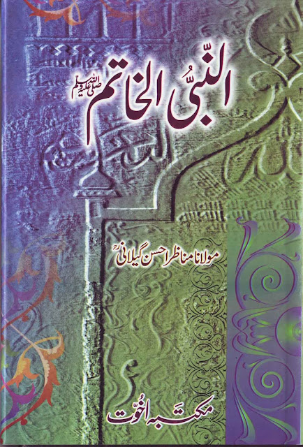 Adult Book, best urdu novels, Computer, English Books, free urdu novels, Hacking, Hadith, Helth, Imran Series, Islamic Books, Novels, Patriotic Books, Poetry, poetry in urdu, Political Books, seerat mubarkah, Shikariyat Books, Story, Tafseer-e-Quran, urdu adult book, Urdu Afsaany, Urdu Books, Urdu Historical Books, Urdu novels