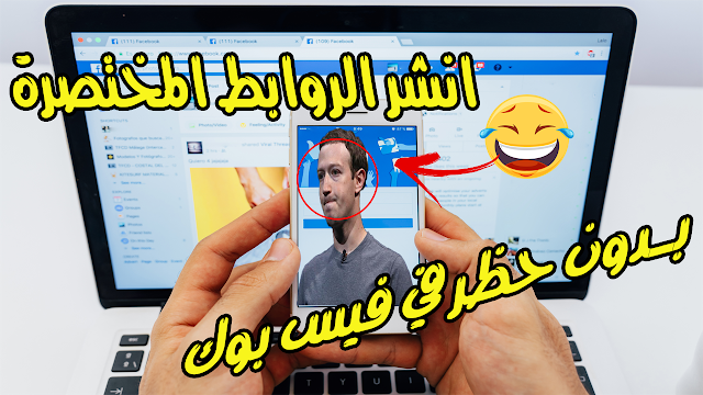 نشر روابط المختصرة في الفيس بوك facebook دون حظر | الربح من اختصار الروابط