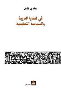 مهدي عامل : في قضايا التربية والسياسية الدينية