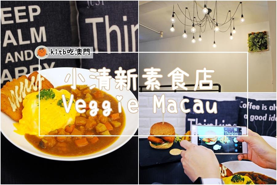 《早餐女皇之蔬食日常》: [澳門素食] 小清新素食店:Veggie Macau