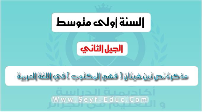مذكرة نص تين هينان ( فهم المكتوب ) في اللغة العربية للسنة الاولى متوسط الجيل الثاني