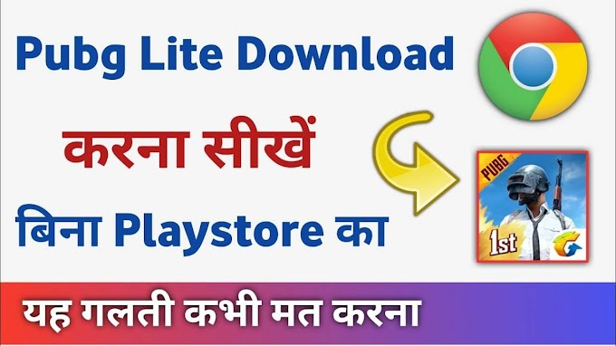 Pubg lite download kaise karen - How to download pubg lite