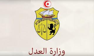 تونس، واشنطن، وزارة العدل، الولايات المتحدة الأمريكية، السفير الأمريكي، الإدارة العامة للسجون و الإصلاح، مكافحة الجريمة الأناضول، حربوشة نيوز