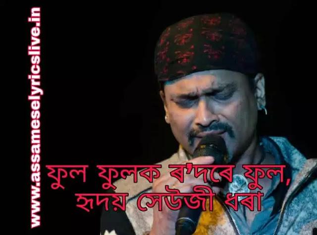 Phool Phulok Lyrics Zubeen Garg
