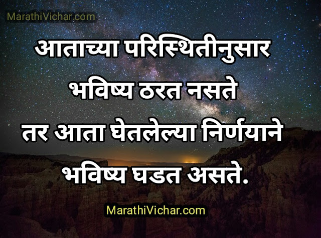 motivational thought in marathi
