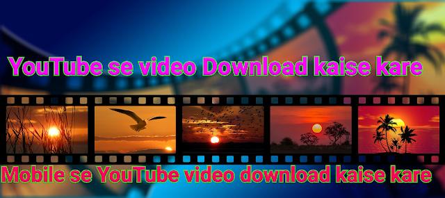 youtube se video download karne ka tarika,  youtube से video download कैसे करे?