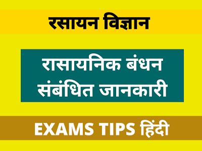 Chemical Bond, रासायनिक बंधन, रासायनिक बंधन संबंधित जानकारी, Chemical Bond Related Knowledge in Hindi