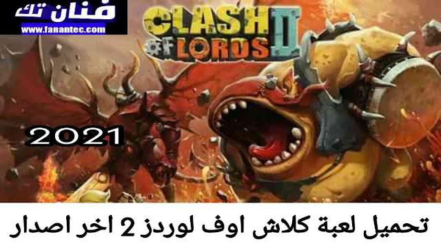 تحميل لعبة حرب القبائل Clash Of Lords 2 الاصدار الثاني 2021 مجانا للاندرويد والكمبيوتر