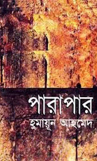 Parapar by Humayun Ahmed (Himu Series)