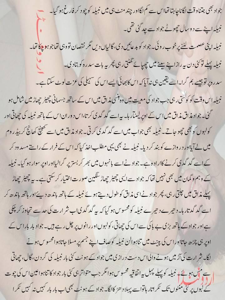 Adult Sex Urdu Stories 103