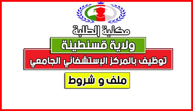 إعلان توظيف بالمركز الإستشفائي الجامعي قسنطينة 2017