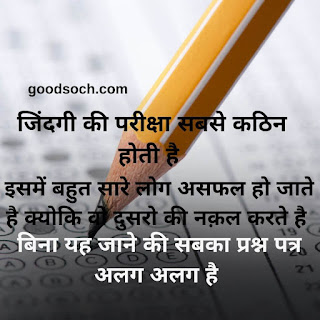 Anmol Vachan In Hindi For Students