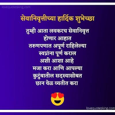 Retirement Wishes In Marathi