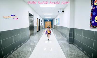 كيف تختار المدرسة المناسبة لطفلك؟ الميزانية, فهم الطفل, فهم الطفل, التوجيه العاطفي, التنوع, التعرف على الأسلوب, الموقع, السلامة, حجم المدرسة, التقدم الدراسي المتاح, الأنشطة الخارجة عن المناهج الدراسية