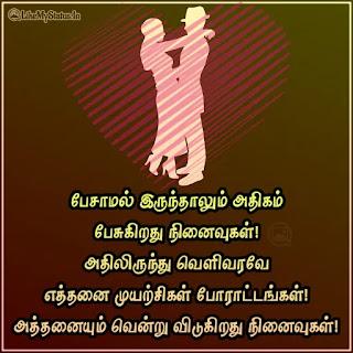 Tamil ninaivugal kavithai