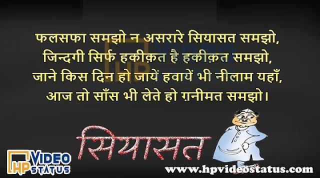 Attitude Status In Hindi For Boys - Attitude Status ForWhatsapp