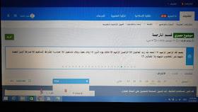 بيان ضلال مفسر الرؤى ، مدعي المهدية ، المدعو- علامه فارقه 40