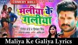 Maliya-Ke-Galiya-Lyrics