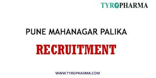 Pune Mahanagarpalika Bharti, Pune Mahanagarpalika Recruitment, PMC Bharti 2020