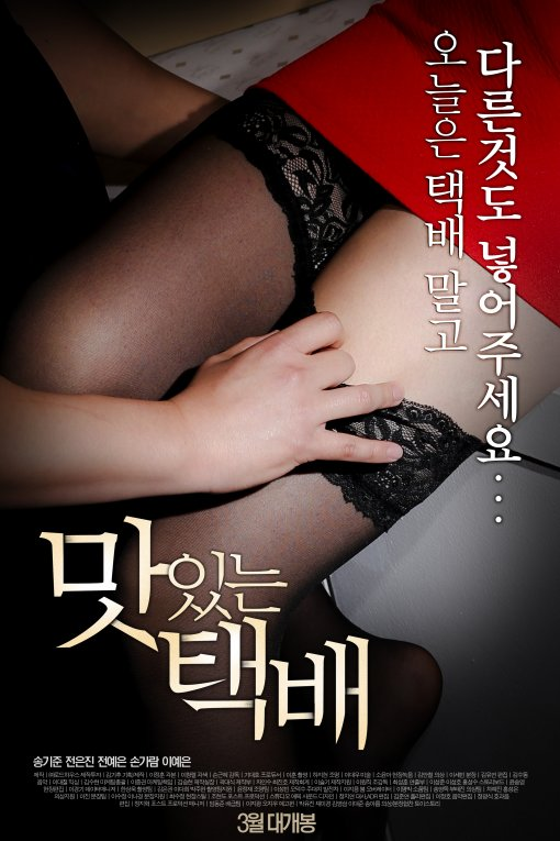 DELICIOUS DELIVERY  Full Korea Adult 18+ Movie Free