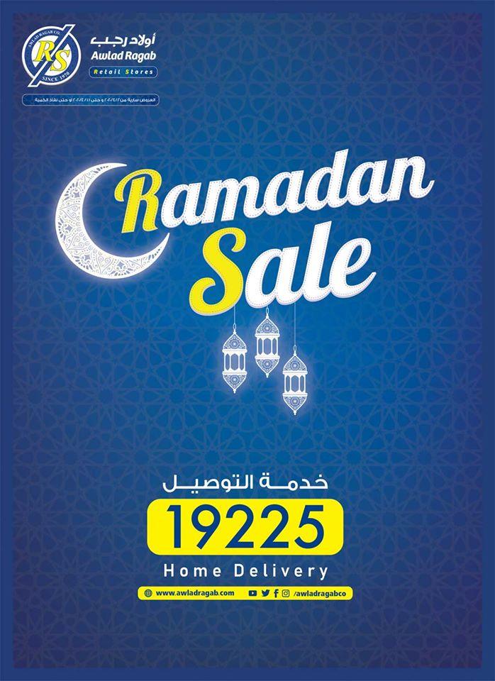 عروض اولاد رجب اليوم رمضان من 2 ابريل حتى 11 ابريل 2020