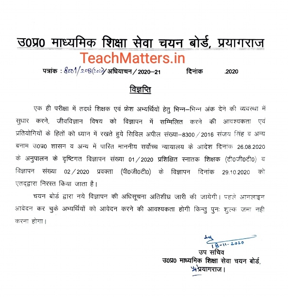 image: UPSESSB Notice for Cancellaton of UP TGT PGT Advt. 01/2020 & 02/2020 @ TeachMatters