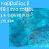 «Νίκος Καββαδίας   11.01.1910   ένα ταξίδι Τέχνης με αφετηρία τον Πειραιά»