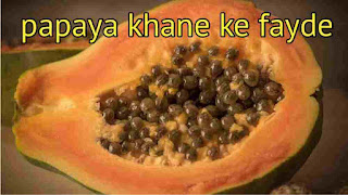 papaya khane ke fayde aur nuksaan in hindi