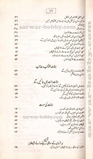 Tareekh Jinnat-o-Shayateen of Imam Jalaluddin Suyuti